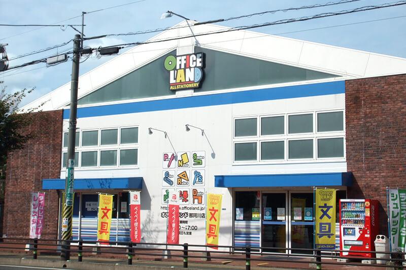 オフィスランド那珂川店